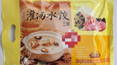 冷冻食品包装袋的基本性能,不看后悔一辈子!