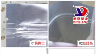 铝箔包装袋未来市场将持续稳定发展!
