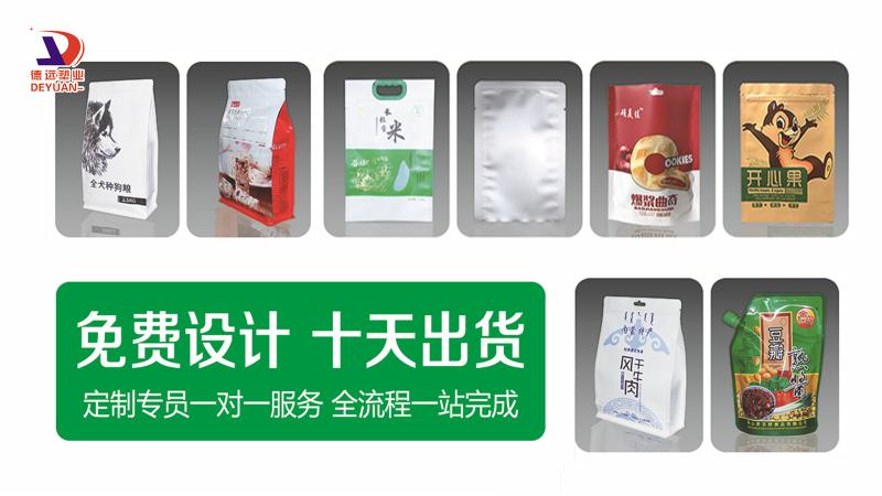 食品塑料包装袋2