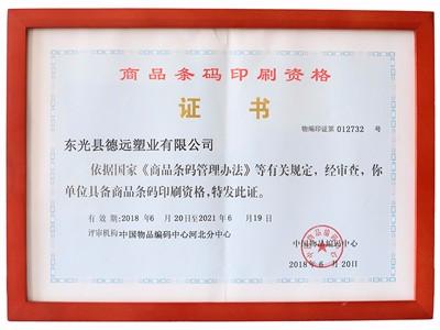 商品条码印刷资格证书